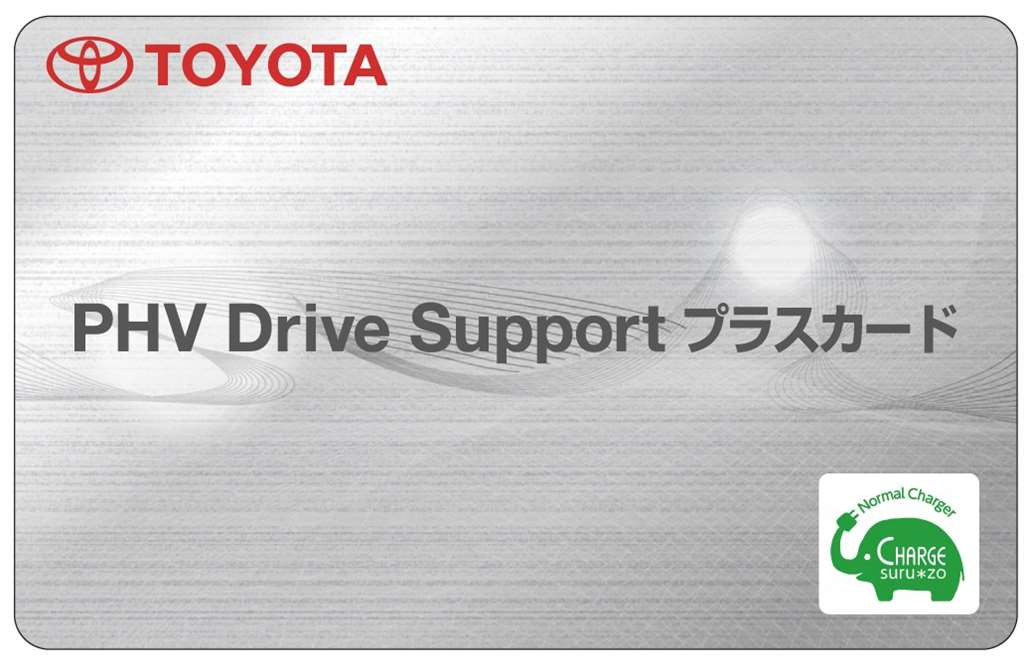 toyota_phv_drive_support